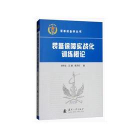 【正版】装备保障实战化训练概论 宋华文,王鹏,周天印著