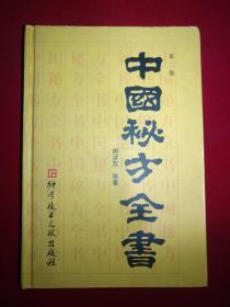 中国秘方全书    精装 一版一印