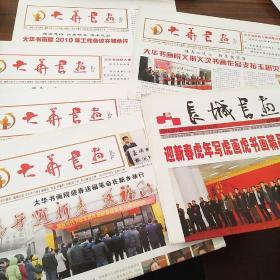 2009/2010年报纸【大华书画】【长城书画】6张合售