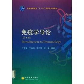 """免疫学导论(第2版)/普通高等教育""""十一五""""规 于善谦 高等教育出版社"""
