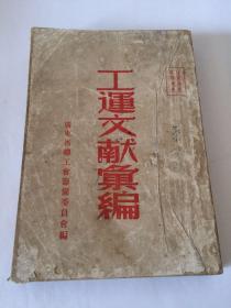 工运文献汇编  广东省总工会筹备委员会编