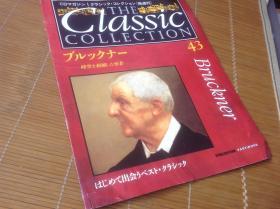 买满就送 《周刊 作曲家经典》第43期,bruckner 布鲁克纳   仅12页
