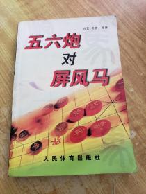 五六炮对屏风马(品好)(只印5000册)