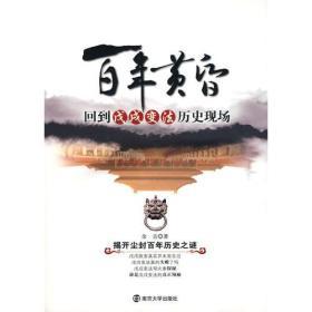 百年黄昏:回到历史现场 余音 南京出版社 9787305062827