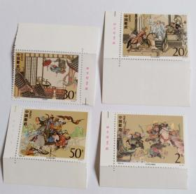 1993-10 中国古典文学名著---水浒传(第四组)邮票(带厂铭)