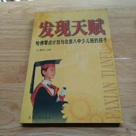 发现天赋:哈佛零点计划与北京八中少儿班的孩子