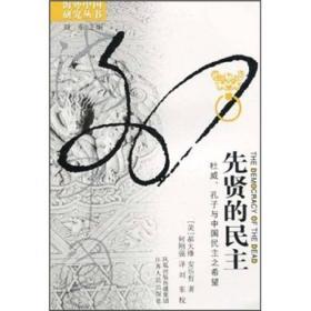 先贤的民主:杜威、孔子与中国民主之希望