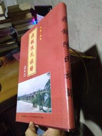 飞钱陈氏族谱【续修本】 1999年一版一印 精装带书衣 近全品