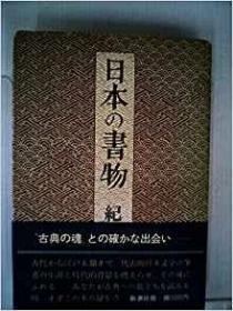 日文孤本名著9品旧书收藏家必读必有必看本店2018夏季日本图书优惠活动月期间低价脱销秒杀抢手  日文书名 日本の书物 中文书名日本的图书 (1978年一版3印)属于古书, 日本作者 纪田 顺一郎著)  日本新潮出版社出版 269页介绍古今至江户时代代表文学著作82篇,出版社作者书名图书作者图书内容介绍主要段落问题争论文艺批评优点缺点分析历史影响作用写作背景逸话涉及人物历史评价知名读者书评记录