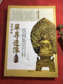 汉传佛教 单尊造像.收藏鉴赏百科