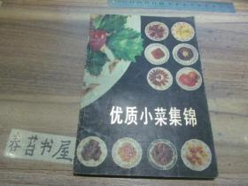 优质小菜集锦