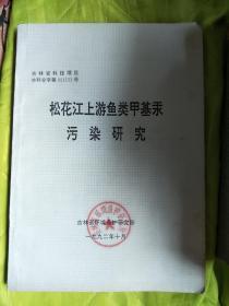 松花江上游鱼类甲基汞污染研究