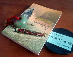 万世忠魂 屈原精神与三峡文化 【文成国  刘克刚/主编  2002年印刷】