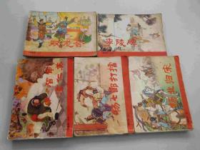 人美杨家将5册一套2
