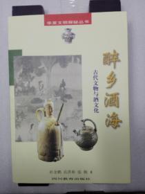 醉乡酒海古代文物与酒文化