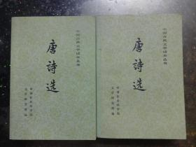 唐诗选(上下册)   人民文学出版社