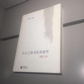 中文工具书及其使用 (增订本) 【 一版一印 9品+++ 正版现货  自然旧 实图拍摄  】