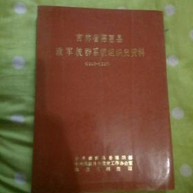 吉林省德惠县史资料。