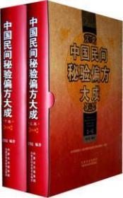 中国民间秘验偏方大成(第3版)(上下)(大16开盒精装)