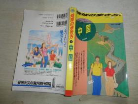 中国(日文)