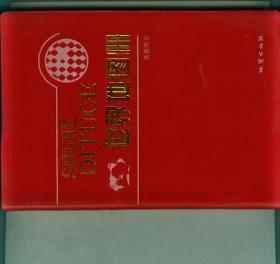 世界地图册  (美景图书系列     书重近 0.4公斤)