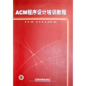 ACM 程序设计培训教程9787113076511 吴昊 中国铁道出版社