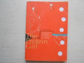 蛋白质女孩 有涂画看好描述