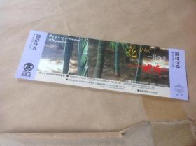 买满就送 2000年池坊花艺展门票一张,未使用过
