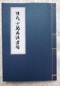 陈氏小儿病源方论-80页面(复印本)