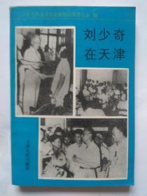 刘少奇在天津-天津人民出版社1993年10月第1版第1次印刷