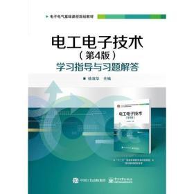 電工電子技術(第4版)學習指導與習題解答