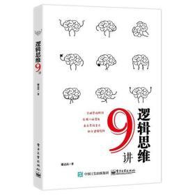 9讲逻辑思维
