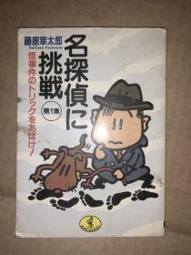 名探侦に挑戦 第1集  日文原版