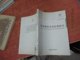 亚洲债券市场发展研究 签赠本