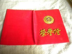 90年代 荣誉证书皮 25.5X17.7 厘米