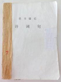著名学者中国社会科学院荣誉学部委员李瑚诗稿1册(保真)