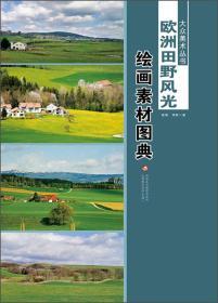 大众美术丛书·欧洲田野风光:绘画素材图典