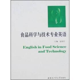 食品科学与技术专业英语