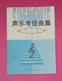 声乐考级曲集(民族卷)