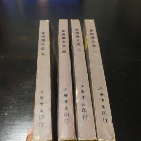 象棋谱大全(全套5册,缺第三册)