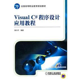 Visual C#程序设计应用教程