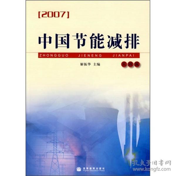 2007中国节能减排