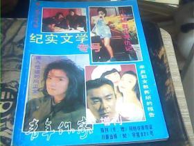 杂志---青年作家增刊纪实文学专号