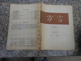 杂志;方言1993年第2期;从方言和历史看状态形容词的名词化