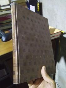 福建县市方言志12种 2001年一版一印800册 精装 近全品