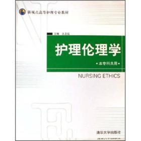 正版二手护理伦理学本专科共用王卫红清华大学出版社9787302130611有笔记