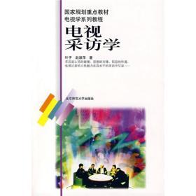 【二手包邮】电视采访学 叶子 赵淑萍 北京师范大学出版社