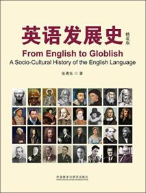 英语发展史:From English to Globlish