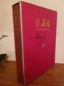 龙藏经:图像之部  全2册  精装