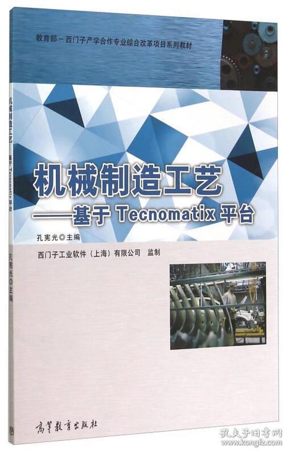 机械制造工艺 基于Tecnomatix平台